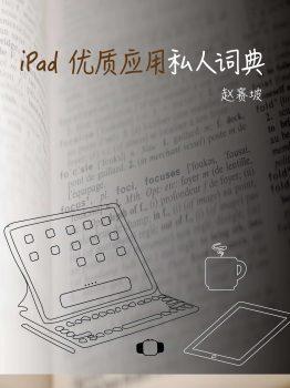 私人词典封面定稿_画板 1-3